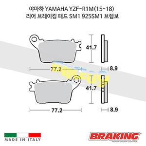 야마하 YAMAHA YZF-R1M(15-18) 리어 브레이킹 브레이크 패드 라이닝 SM1 925SM1 브렘보