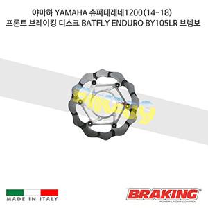 야마하 YAMAHA 슈퍼테레네1200(14-18) 프론트 브레이킹 브레이크 디스크 로터 BATFLY ENDURO BY105LR 브렘보