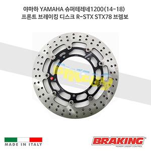 야마하 YAMAHA 슈퍼테레네1200(14-18) 프론트 브레이킹 브레이크 디스크 로터 R-STX STX78 브렘보