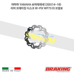 야마하 YAMAHA 슈퍼테레네1200(14-18) 리어 브레이킹 브레이크 디스크 로터 W-FIX WF7510 브렘보