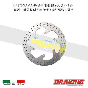 야마하 YAMAHA 슈퍼테레네1200(14-18) 리어 브레이킹 브레이크 디스크 로터 R-FIX RF7523 브렘보