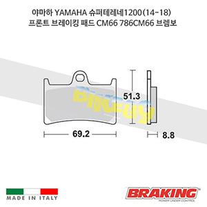 야마하 YAMAHA 슈퍼테레네1200(14-18) 프론트 브레이킹 브레이크 패드 라이닝 CM66 786CM66 브렘보