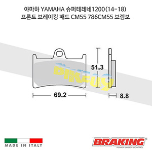 야마하 YAMAHA 슈퍼테레네1200(14-18) 프론트 브레이킹 브레이크 패드 라이닝 CM55 786CM55 브렘보