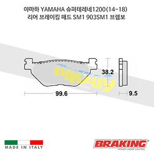 야마하 YAMAHA 슈퍼테레네1200(14-18) 리어 브레이킹 브레이크 패드 라이닝 SM1 903SM1 브렘보