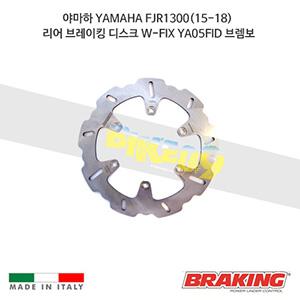 야마하 YAMAHA FJR1300(15-18) 리어 브레이킹 브레이크 디스크 로터 W-FIX YA05FID 브렘보