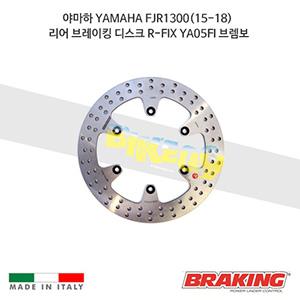 야마하 YAMAHA FJR1300(15-18) 리어 브레이킹 브레이크 디스크 로터 R-FIX YA05FI 브렘보