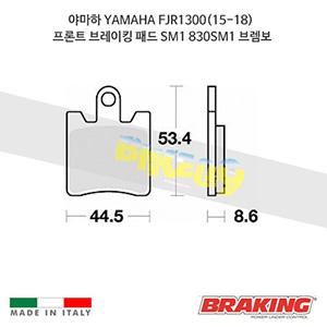 야마하 YAMAHA FJR1300(15-18) 프론트 브레이킹 브레이크 패드 라이닝 SM1 830SM1 브렘보
