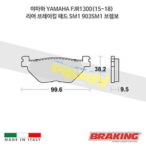 야마하 YAMAHA FJR1300(15-18) 리어 브레이킹 브레이크 패드 라이닝 SM1 903SM1 브렘보