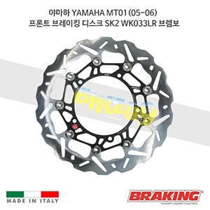 야마하 YAMAHA MT01(05-06) 프론트 브레이킹 브레이크 디스크 로터 SK2 WK033LR 브렘보