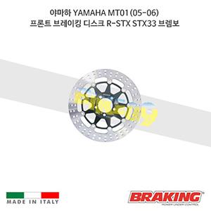 야마하 YAMAHA MT01(05-06) 프론트 브레이킹 브레이크 디스크 로터 R-STX STX33 브렘보