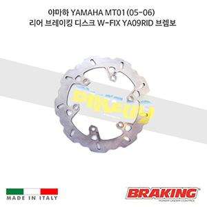 야마하 YAMAHA MT01(05-06) 리어 브레이킹 브레이크 디스크 로터 W-FIX YA09RID 브렘보
