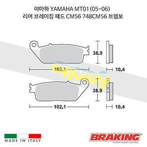 야마하 YAMAHA MT01(05-06) 리어 브레이킹 브레이크 패드 라이닝 CM56 748CM56 브렘보