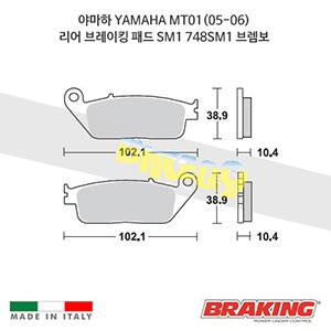 야마하 YAMAHA MT01(05-06) 리어 브레이킹 브레이크 패드 라이닝 SM1 748SM1 브렘보