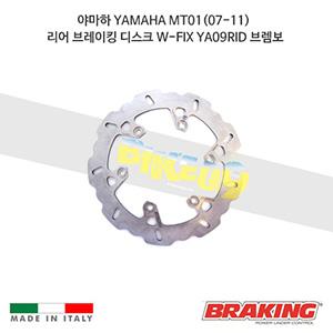 야마하 YAMAHA MT01(07-11) 리어 브레이킹 브레이크 디스크 로터 W-FIX YA09RID 브렘보