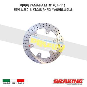야마하 YAMAHA MT01(07-11) 리어 브레이킹 브레이크 디스크 로터 R-FIX YA09RI 브렘보