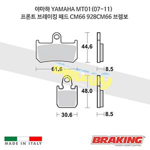 야마하 YAMAHA MT01(07-11) 프론트 브레이킹 브레이크 패드 라이닝 CM66 928CM66 브렘보