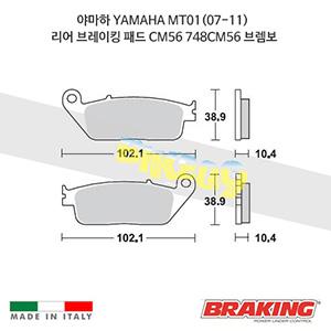 야마하 YAMAHA MT01(07-11) 리어 브레이킹 브레이크 패드 라이닝 CM56 748CM56 브렘보