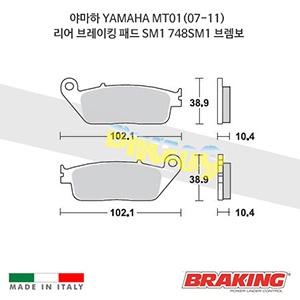 야마하 YAMAHA MT01(07-11) 리어 브레이킹 브레이크 패드 라이닝 SM1 748SM1 브렘보