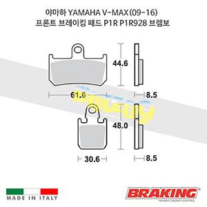 야마하 YAMAHA V-MAX(09-16) 프론트 오토바이 브레이크 패드 라이닝 P1R P1R928 브렘보 브레이킹