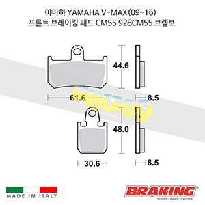 야마하 YAMAHA V-MAX(09-16) 프론트 오토바이 브레이크 패드 라이닝 CM55 928CM55 브렘보 브레이킹