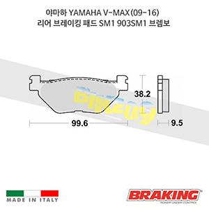 야마하 YAMAHA V-MAX(09-16) 리어 오토바이 브레이크 패드 라이닝 SM1 903SM1 브렘보 브레이킹
