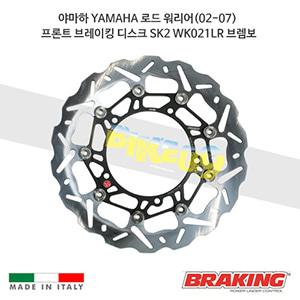 야마하 YAMAHA 로드 워리어(02-07) 프론트 브레이킹 브레이크 디스크 로터 SK2 WK021LR 브렘보