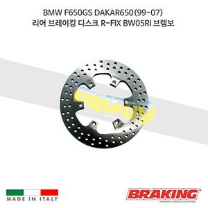 BMW F650GS DAKAR650(99-07) 리어 브레이킹 브레이크 디스크 로터 R-FIX BW05RI 브렘보