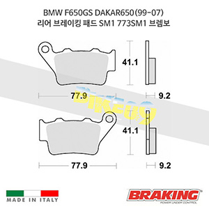 BMW F650GS DAKAR650(99-07) 리어 브레이킹 브레이크 패드 라이닝 SM1 773SM1 브렘보