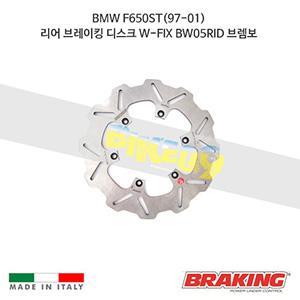 BMW F650ST(97-01) 리어 브레이킹 브레이크 디스크 로터 W-FIX BW05RID 브렘보