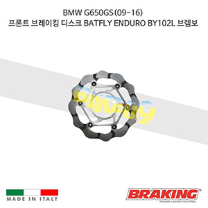 BMW G650GS(09-16) 프론트 브레이킹 브레이크 디스크 로터 BATFLY ENDURO BY102L 브렘보