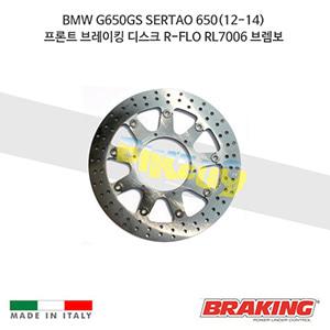 BMW G650GS SERTAO 650(12-14) 프론트 브레이킹 브레이크 디스크 로터 R-FLO RL7006 브렘보