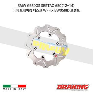 BMW G650GS SERTAO 650(12-14) 리어 브레이킹 브레이크 디스크 로터 W-FIX BW05RID 브렘보