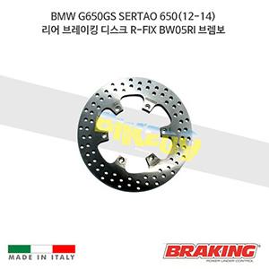 BMW G650GS SERTAO 650(12-14) 리어 브레이킹 브레이크 디스크 로터 R-FIX BW05RI 브렘보