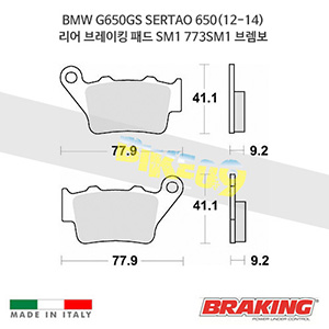BMW G650GS SERTAO 650(12-14) 리어 브레이킹 브레이크 패드 라이닝 SM1 773SM1 브렘보