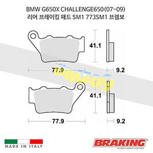 BMW G650X CHALLENGE650(07-09) 리어 브레이킹 브레이크 패드 라이닝 SM1 773SM1 브렘보