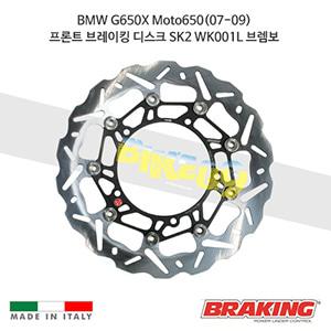 BMW G650X Moto650(07-09) 프론트 브레이킹 브레이크 디스크 로터 SK2 WK001L 브렘보