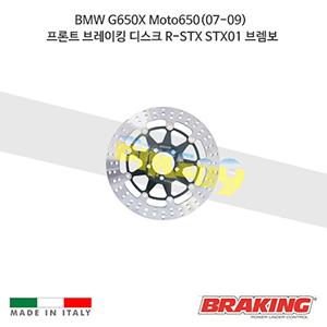 BMW G650X Moto650(07-09) 프론트 브레이킹 브레이크 디스크 로터 R-STX STX01 브렘보