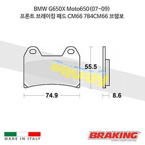 BMW G650X Moto650(07-09) 프론트 브레이킹 브레이크 패드 라이닝 CM66 784CM66 브렘보
