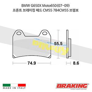 BMW G650X Moto650(07-09) 프론트 브레이킹 브레이크 패드 라이닝 CM55 784CM55 브렘보