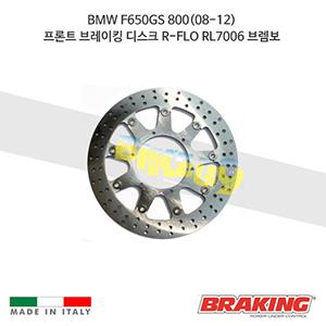 BMW F650GS 800(08-12) 프론트 브레이킹 브레이크 디스크 로터 R-FLO RL7006 브렘보