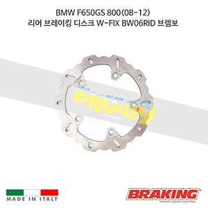 BMW F650GS 800(08-12) 리어 브레이킹 브레이크 디스크 로터 W-FIX BW06RID 브렘보