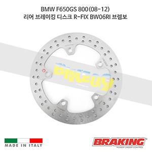BMW F650GS 800(08-12) 리어 브레이킹 브레이크 디스크 로터 R-FIX BW06RI 브렘보