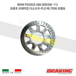 BMW F650GS ABS 800(08-11) 프론트 브레이킹 브레이크 디스크 로터 R-FLO RL7006 브렘보