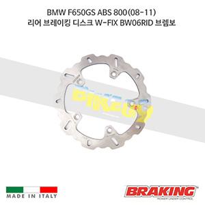 BMW F650GS ABS 800(08-11) 리어 브레이킹 브레이크 디스크 로터 W-FIX BW06RID 브렘보