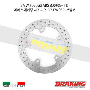 BMW F650GS ABS 800(08-11) 리어 브레이킹 브레이크 디스크 로터 R-FIX BW06RI 브렘보
