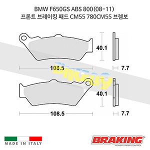 BMW F650GS ABS 800(08-11) 프론트 브레이킹 브레이크 패드 라이닝 CM55 780CM55 브렘보