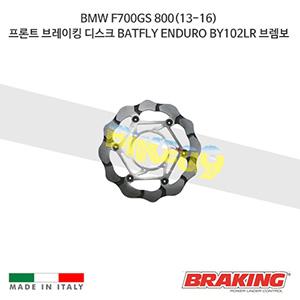 BMW F700GS 800(13-16) 프론트 브레이킹 디스크 BATFLY ENDURO BY102LR 브렘보
