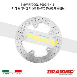 BMW F700GS 800(13-16) 리어 브레이킹 디스크 R-FIX BW06RI 브렘보