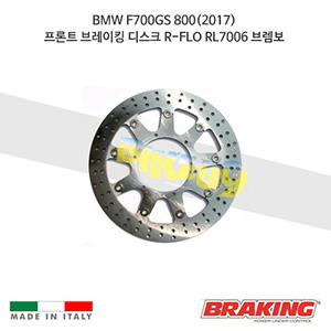 BMW F700GS 800(2017) 프론트 브레이킹 디스크 R-FLO RL7006 브렘보