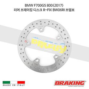 BMW F700GS 800(2017) 리어 브레이킹 디스크 R-FIX BW06RI 브렘보